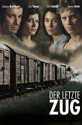 Постер Последний поезд
