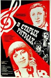 Постер В старых ритмах