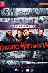 Постер Околофутбола