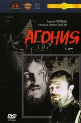 Постер Агония