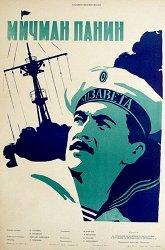 Постер Мичман Панин