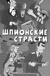 Постер Шпионские страсти