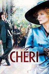 Постер Шери