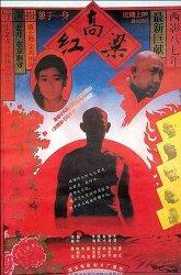 Постер Красный гаолян