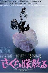 Постер Отряд «Сакура»