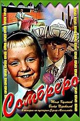 Постер Сомбреро