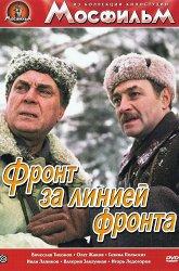 Постер Фронт за линией фронта
