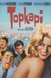 Постер Топкапи