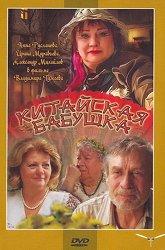 Постер Китайская бабушка