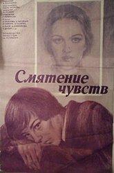 Постер Смятение чувств