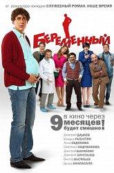 Постер Беременный