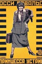 Постер Принцесса устриц