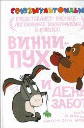 Постер Винни-Пух и день забот