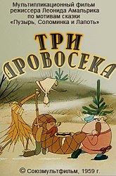 Постер Три дровосека