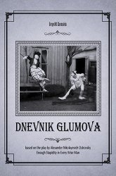 Постер Дневник Глумова