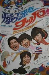 Постер Возвращение трех пьяниц