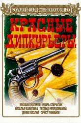 Постер Красные дипкурьеры