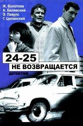 Постер «24-25» не возвращается