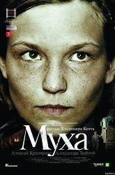 Постер Муха