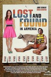 Постер Невероятные приключения американца в Армении