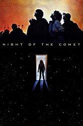 Постер Ночь кометы
