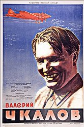 Постер Валерий Чкалов