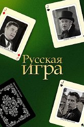 Постер Русская игра