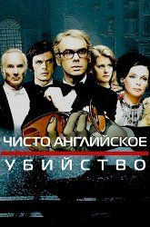 Постер Чисто английское убийство