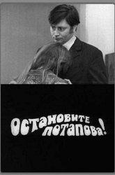 Постер Остановите Потапова!