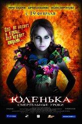 Постер Юленька