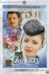 Постер Сильва