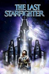 Постер Последний звездный боец
