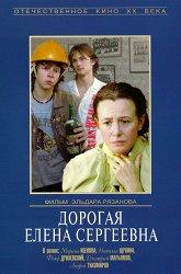 Постер Дорогая Елена Сергеевна