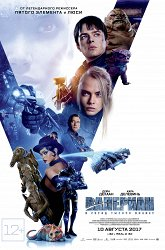 Постер Валериан и город тысячи планет