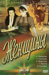 Постер Женщины