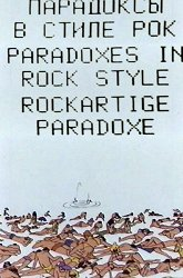 Постер Парадоксы в стиле рок