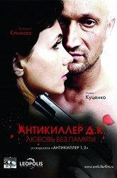 Постер Антикиллер Д.К.: Любовь без памяти