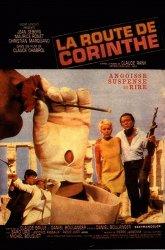 Постер Дорога в Коринф