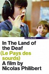 Постер В стране глухих