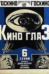 Постер Киноглаз