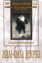 Постер Жила-была девочка