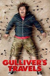 Постер Путешествия Гулливера