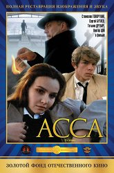 Постер Асса