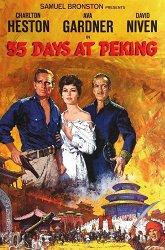 Постер 55 дней в Пекине