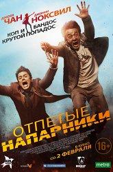 Постер Отпетые напарники