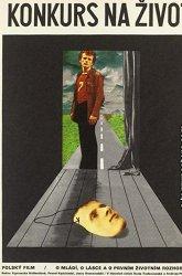 Постер Кинопробы