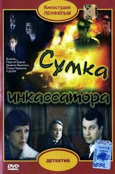 Постер Сумка инкассатора