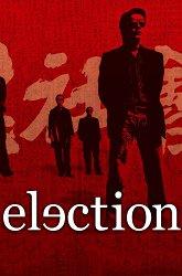 Постер Выборы