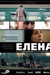 Постер Елена