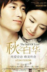 Постер Печать любви